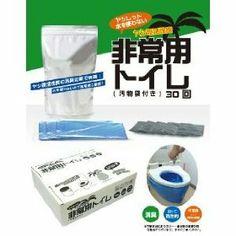 凝固剤で固めて捨てられ災害での断水でもトイレが使える非常用トイレ袋