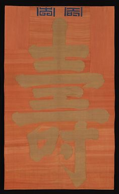 Panel with the Chinese Character for Longevity (Shou) | China | Qing dynasty…