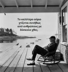 Berenice Abbott - Old Man in Rocker - Maine 1967 Berenice Abbott, Marcel Duchamp, Man Ray, Ville New York, Ohio, Relax, Romance, Man Sitting, City Architecture