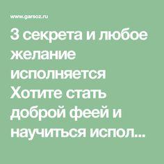3 секрета и любое желание исполняется Хотите стать доброй феей и научиться исполнять любые свои желания, будь то покупка ново...