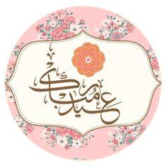 Eid Ramadan, Eid Mubarek, Ramadan Gifts, Eid Mubarak Stickers, Eid Stickers, Eid Crafts, Diy And Crafts, Eid Wallpaper, Iphone Wallpaper