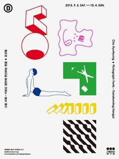 조규형_한글그림서체_2015_1 Graphic Design Posters, Graphic Design Typography, Graphic Design Illustration, Graphic Design Inspiration, Branding Design, Dm Poster, Typography Poster, Poster Prints, Cover Design