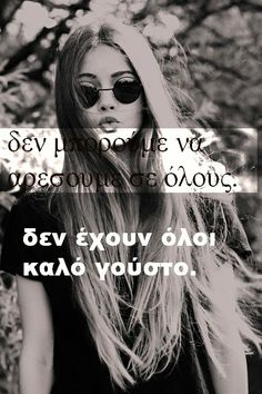 We can not be liked by all people. Not everyone has a good taste! Funny Greek Quotes, Sarcastic Quotes, Funny Quotes, Favorite Quotes, Best Quotes, Love Quotes, Inspirational Quotes, Proverbs Quotes, My Philosophy