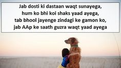{Girlfriend} Happy Friendship Day Love Text Messages Shayari in Hindi…