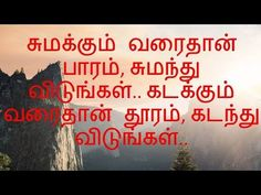 Best Life successful Motivational Words in Tamil # 3 Motivation Success, Morning Motivation, Success Quotes, Life Quotes, Inspirational Speeches, Motivational Speeches, Motivational Words, Apj Kalam Quotes, Motivational Videos Youtube