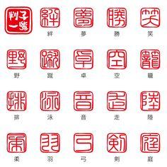 落款(判子)一覧※お好みのハンコをお選び下さい Chinese Chop, Chinese Logo, Chinese Typography, Chinese Calligraphy, Book Cover Design, Book Design, Japanese Stamp, Japan Logo, Chinese Patterns