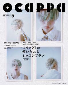Ocappa2015年5月号(4月10日発売) Cover hair design : Takao Takagi/VeLO make- up : Akiko Fukue/vetica styling : Junya Hayashida/SIGNO photo : Takashi Ehara model : Saki Goto/NYLON JAPAN