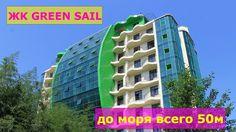ЖК GREEN SAIL - квартиры в Сочи всего 50м от моря.
