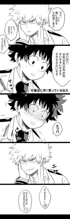 勝デクlog [14] I don't understand Japanese totally... but can guess from the expression what are they saying .