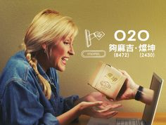 O2O─夠麻吉(8472)、 燦坤(2430) #StockFeel #O2O #Online_To_Offline #Gomaji #Tkec #business #Taiwan #Stock