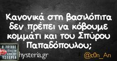 Greek Quotes, True Stories, Kai, Funny Quotes, Humor, Reading, Words, Smileys, Yolo