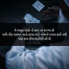 15 Best Lite Feeling Instagram Images Gujarati Quotes Accounting