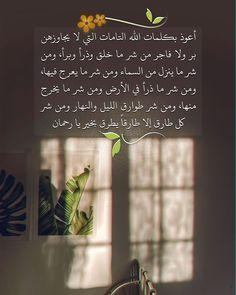 كل ما أحب Islamic Quotes Islamic Quotes Quran Islamic Phrases