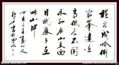 漢字筆畫的書寫順序。漢字的筆順規則是:先橫後豎(如:「干」),先撇後捺(如:「八」),從小到大(如:「主」),從左到右(如「林」),先進後關(如:「田」),先中間後兩邊(如:「水」),從外到內(如:「回」)等。如「仗」,筆順為丿,丿丨,丿丨一,丿丨一丿,丿丨一