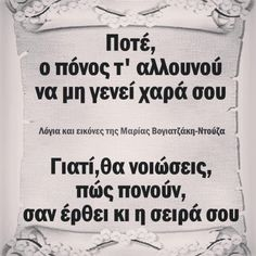 #stixakia #στιχάκια #greece🇬🇷 #Greek #greek_quotes #quotesgreek #quotes #greekquotes #sto_alaloum_quotes #gr