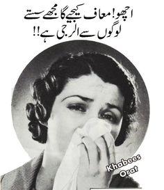 Urdu Funny Poetry, Urdu Funny Quotes, Funny Attitude Quotes, Cute Funny Quotes, Some Funny Jokes, Good Jokes, Sarcastic Quotes, Jokes Quotes, Funny Posts