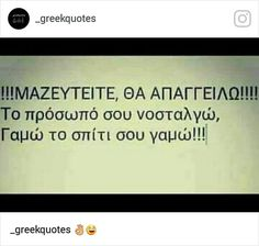 Wall Quotes, Mood Quotes, Funny Greek Quotes, Funny Statuses, Try Not To Laugh, Jokes Quotes, Stupid Funny Memes, Just Kidding, True Words