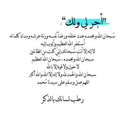 Pray Quotes, Quran Quotes Love, Islamic Love Quotes, Muslim Quotes, Religious Quotes, Wisdom Quotes, Book Quotes, Words Quotes, Love Quotes Wallpaper