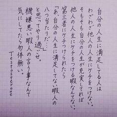 #自分 #人生 #満足 #充実 #他人 #ケチ つける #機嫌悪い #暇人 #八つ当たり #名言 #格言 #言葉 #ペン字 #ボールペン字 #書道 #硬筆 #calligraphy #japanesecalligraphy #handwriting #手書き #手書きツイート #手書きpost