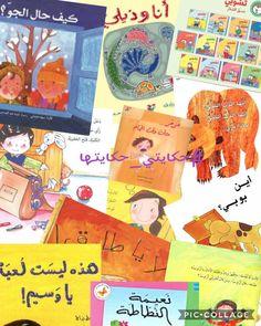 أكثر من 30 كتاباً لعمر 0-2 – حكايتي حكيتها Books, Kids, Livros, Children, Boys, Livres, Book, Children's Comics, Libri