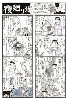 夜廻り猫/深谷かほる 【第三二七話】 - モーニング・アフタヌーン・イブニング合同Webコミックサイト モアイ