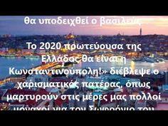 Η προφητεία για το 2020 «Πρωτεύουσα της Ελλάδας θα είναι η…» - YouTube Youtube, Weather, Content, Music, God, Musica, Dios, Musik, Muziek