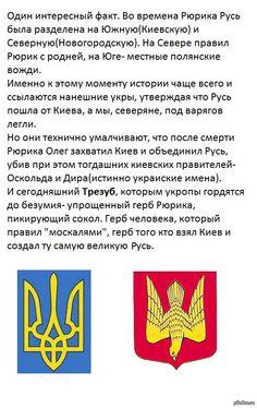 Про символику Украины.