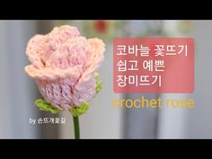 Crochet Flower Tutorial, Crochet Flower Patterns, Crochet Flowers, Free Pattern, Cactus, Quilts, Crochet Leaf Patterns, Crochet Leaves, Scrappy Quilts