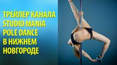 Трейлер канала Studio Mania - Pole Dance в Нижнем Новгороде
