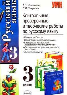 Контрольные, проверочные и творческие работы по русскому языку. 3 класс