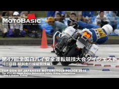 白バイの超高速スラロームバトル!第47回全国白バイ安全運転競技大会ダイジェスト Vol.3 2016 All Japan Police Motorcycle Competition Digest - YouTube