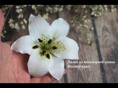 Лилия из полимерной глины « Керамическая флористика. Цветы из холодного фарфора. Уроки и мастер-классы