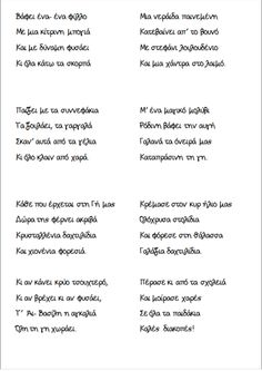 Greek Language, Learning, Day, Studying, Teaching, Education