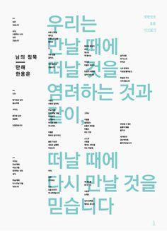 Poetry of Korea by Junhyuck Park, via Behance
