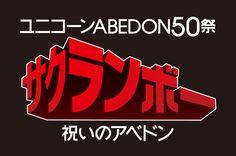 2016 ユニコーン ABEDON50祭「サクランボー/祝いのアベドン」