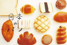 世界各国の代表的なパンを紹介する書籍『世界のかわいいパン』が、2015年2月24日(火)に発売される。ヨーロッパからアジア、そして日本まで。本書では、世界のパンの「美しさ」「かわいさ」を通じて、パンに...