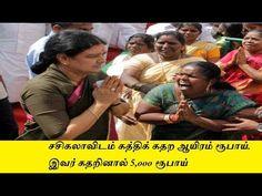 சசிகலாவிடம்  கத்தி கதற ஆயிரம் ரூபாய். இவர் கதறினால் 5,ooo ரூபாய் sasikala admk tamil cinema newsTamil Movies | Tamil Cinema News | Kollywood News | Kollywood | Latest Tamil Cinema News | Tamil Cinema News Today | Tamil Movie Reviews | Kollywood .... Check more at http://tamil.swengen.com/%e0%ae%9a%e0%ae%9a%e0%ae%bf%e0%ae%95%e0%ae%b2%e0%ae%be%e0%ae%b5%e0%ae%bf%e0%ae%9f%e0%ae%ae%e0%af%8d-%e0%ae%95%e0%ae%a4%e0%af%8d%e0%ae%a4%e0%ae%bf-%e0%ae%95%e0%ae%a4%e0%ae%b1-%e0%ae%86%e0%ae%af/