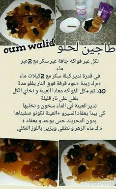 Arabic Sweets, Arabic Food, Plats Ramadan, My Recipes, Cooking Recipes, Tunisian Food, Algerian Recipes, Cuisine Diverse, Ramadan Recipes