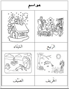 The Hijri calendar is the calendar that Muslims use. In this post you'll find some basic facts about the Hijri calendar as well as print. Hijri Calendar, Arabic Handwriting, Seasons Worksheets, Arabic Alphabet For Kids, Learn Arabic Online, Arabic Phrases, Islam For Kids, Arabic Lessons, Arabic Language
