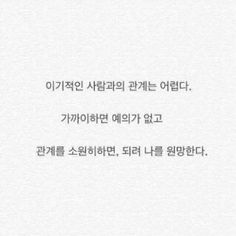 Poem Quotes, Wise Quotes, Famous Quotes, Words Quotes, Sayings, Korean Phrases, Korean Quotes, Best Comments, Korean Language