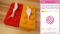 تعليم الكروشيه : غطاء علبة مناديل ليغو - Learn how to Crochet: Lego Tiss...