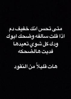 Funny Picture Jokes, Memes Funny Faces, Funny Texts, Funny Jokes, Funny Pictures, Arabic Jokes, Arabic Funny, Funny Arabic Quotes, Iphone Wallpaper Quotes Love