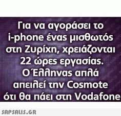 Funny Vid, Stupid Funny Memes, Funny Texts, Greek Memes, Funny Greek Quotes, Tell Me Something Funny, Funny Statuses, Clever Quotes, Magic Words