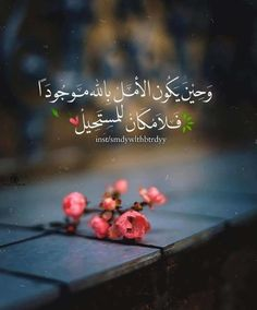 Photo Islamic Posters, Islamic Phrases, Islamic Messages, Islamic Quotes Wallpaper, Islamic Love Quotes, Arabic Quotes, Beautiful Quran Quotes, Beautiful Arabic Words, Book Qoutes