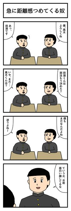 急に距離感つめてくる奴 Advertising, Jokes, Manga, Comics, Funny, Blog, Humor, Husky Jokes, Manga Anime