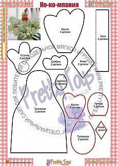 tyúk its a chicken pattern Applique Patterns, Craft Patterns, Doll Patterns, Sewing Patterns, Sewing Stuffed Animals, Stuffed Animal Patterns, Sewing Crafts, Sewing Projects, Chicken Pattern