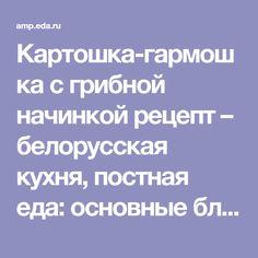 Картошка-гармошка с грибной начинкой рецепт – белорусская кухня, постная еда: основные блюда. «Афиша-Еда»