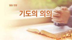 동방번개 고찰—구원 받는 길에 오르다: 말씀 찬양 CCM <기도의 의의> Holding Hands, Prayers, Prayer, Beans