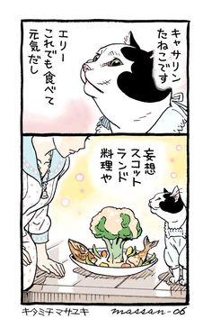 北道正幸 @kitamichi  ·  10月19日 レミ風。#マッサン絵 #マッサン絵展示用