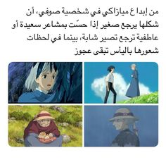 تجنن Cartoon Quotes, Cartoon Pics, Movie Quotes, Movies To Watch, Good Movies, Cinema Movies, Film Movie, Word Drawings, Best Movie Lines